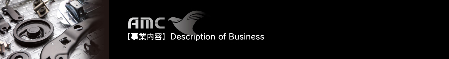 【事業内容】Description of Business